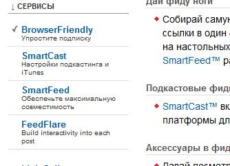Упрощенная подписка для читателей с помощью BrowserFriendly