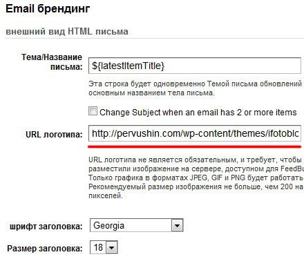 Внешний вид письма настраиваем в Email branding feedburner