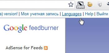 Ссылка на выбор языка в feedburner