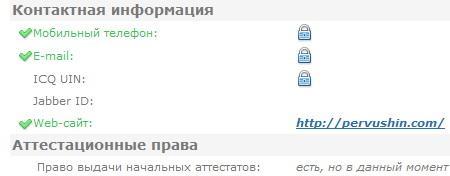 Подтвержденный сайт в персональных данных системы вебмани