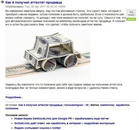 Оптимизированная RSS лента пропущенная через feedburner
