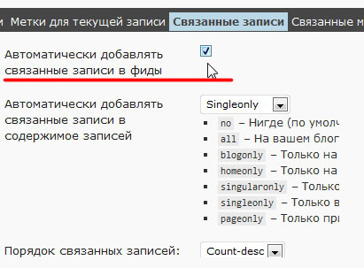 Вывод похожих записей в RSS фиде с помощью плагина Simple Tags