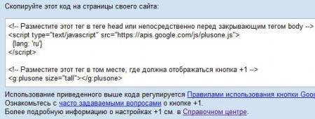 Код кнопки +1 от google