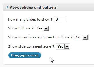 Включение/выключение кнопок слайдшоу