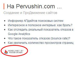 Блок статей с логотипом feedburner