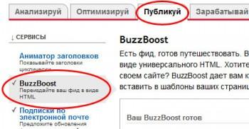 Buzzboost в меню фидбарнера