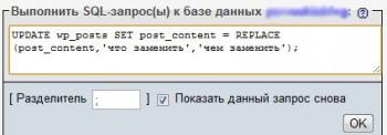 SQL запрос для массовой замены фразы в постах wordpress