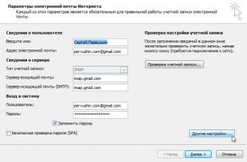 Настройка параметров электронной почты