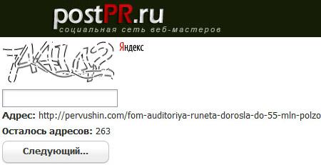 Как ускорить индексацию сайта? Как добавить URL в Яндекс?