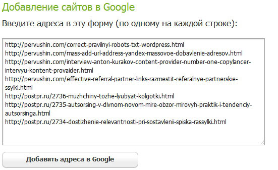 Как добавить большое количество URL адресов в Google одним махом?
