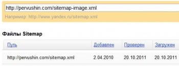 Добавление sitemap.xml в Яндекс.Вебмастер