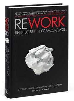 Книга которая перевернет ваши представления о бизнесе в любых его проявлениях