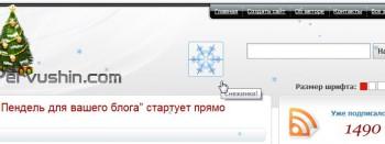 Кнопка снега для сайта