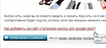 Оригинальный тег more в wordpress