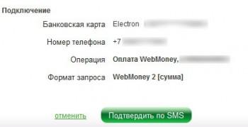 Активация услуги по пополнению webmoney через смс