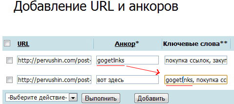 Купить ссылки в gogetlinks
