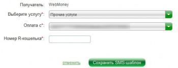 Регистрация R кошелька webmoney в сбербанк.онлайн