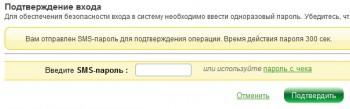 Подтверждение входа в сбербанк онлайн при помощи СМС