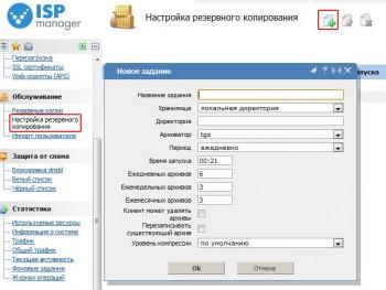 Настройка резервного копирования в панели ISPManager