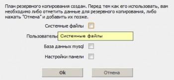 Предложение системы на резервное копирование данных