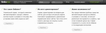 Как начать работать в Linksme.ru?