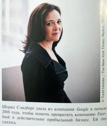 Шерил Сендберг
