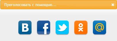Голосование проводится с помощью 5-и социальных сетей