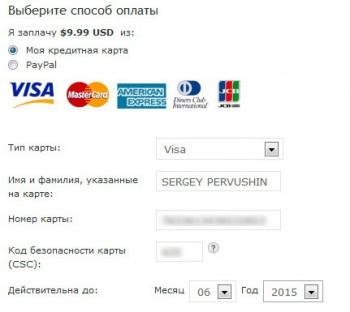 Добавление данных виртуальной карты VISA
