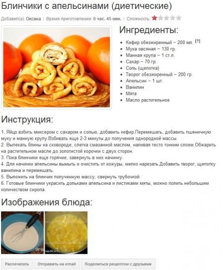 Страница с рецептом