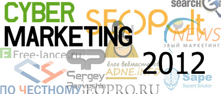 SEO конференция CyberMarketing-2012