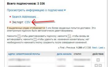 Экспорт базы подписчиков feedburner в CSV