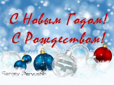 С наступающими вас праздниками! С Новым годом и Рождеством!