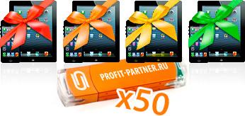 Призы от Профит-Партнер: четыре iPad, iPhone5, а также 50 флешек 4Гб