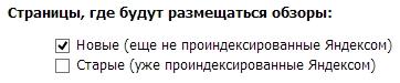 Опция новых (еще не проиндексированных Яндексом) и старых (уже проиндексированных Яндексом) страниц