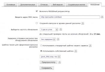 Включаем RSS ретранслятор в smartresponder