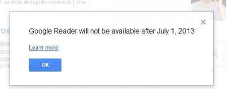 Google объявил о закрытии Google Reader
