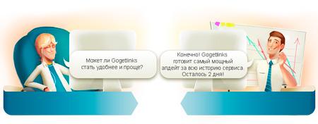 Gogetlinks готовит самый мощный, самый большой апдейт за всю историю сервиса.