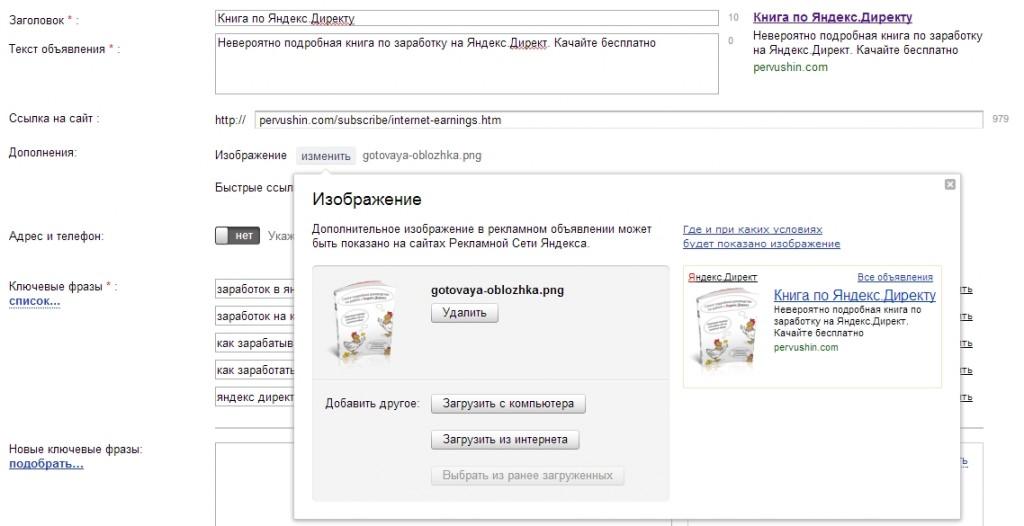 Бесплатные объявления на яндекс директ google adwords api export