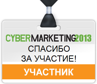 SEO-конференция CyberMarketing02013: взгляд со стороны