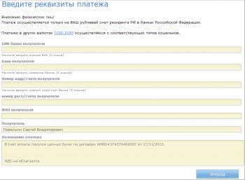 Заполнение реквизитов платежа в системе WebMoney для перевода средств в банк