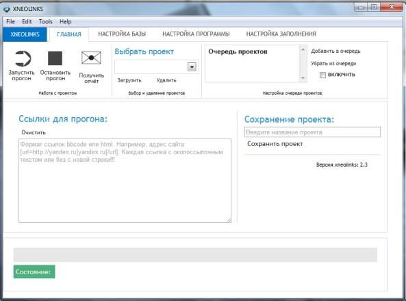 Программа для продвижения сайтов Xneolinks
