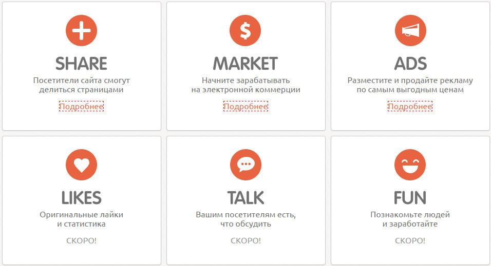 Дополнительные возможности на x.pluso.ru